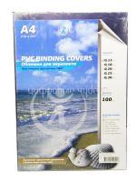 Обложка для брошюровки прозрачная A4 0,15мм (100шт)